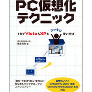 PC仮想化テクニック―1台でVistaもXPもスッキリ使い分け [単行本]