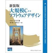 新装版 大規模C++ソフトウェアデザイン(ADDISON-WESLEY PROFESSIONAL COMPUTING SERIES) [単行本]