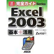 完全ガイド Excel2003基本+活用―powered by Z式マスター [単行本]