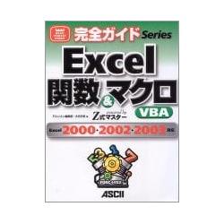 完全ガイド Excel関数&マクロ・VBA Excel2000/2002/2003対応―powered by Z式マスター [単行本]