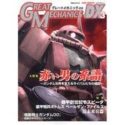 グレートメカニックDX 3 (2007 WINTER)(双葉社ムック) [ムックその他]
