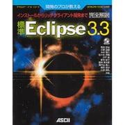 開発のプロが教える標準Eclipse3.3完全解説―インストールからリッチクライアント開発まで(デベロッパー・ツール・シリーズ) [単行本]