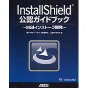 InstallShield公認ガイドブック―MSIインストーラ開発 [単行本]