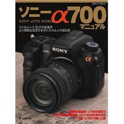 ソニーα700マニュアル-ミドルレンジSLRの新基準(日本カメラMOOK) [ムックその他]