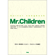 ミスター・チルドレン全曲集(ギター弾き語り) [単行本]