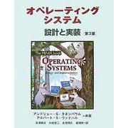 オペレーティングシステム―設計と実装 第3版 [単行本]