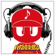実況パワフルプロ野球 パワプロ音楽館 4
