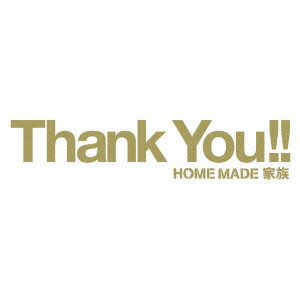 HOME MADE 家族/~Heartful Best Songs~ Thank You!!