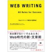 Webライティング成功の法則60 [単行本]