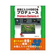 お気に入りVIDEOをプロデュースPremiere Elements 4 [単行本]