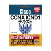 Cisco CCNA ICND1テキスト―640-822(640-802含む)対応 [単行本]