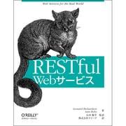RESTful Webサービス [単行本]