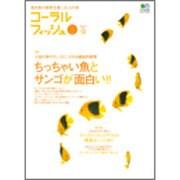 コーラルフィッシュ VOL.12 (2008/Winter)-海水魚の飼育を楽しむ人の本(エイムック 1461) [ムックその他]