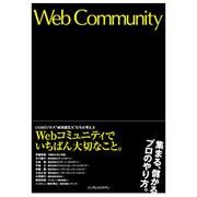"""Webコミュニティでいちばん大切なこと。―CGMビジネス""""成功請負人""""たちの考え方 [単行本]"""
