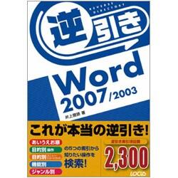 逆引きWord2007/2003 [単行本]