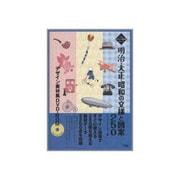 明治・大正・昭和の文様と図案250デザイン素材集DVD-ROM(ソシムデザイン素材集シリーズ) [単行本]