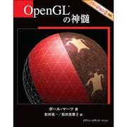 OpenGLの神髄 [単行本]
