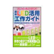 最新LED活用工作ガイド―学ぶ・作る・楽しむ電子工作 トランジスタ・ICからマイコン制御まで光で遊ぼう! [単行本]