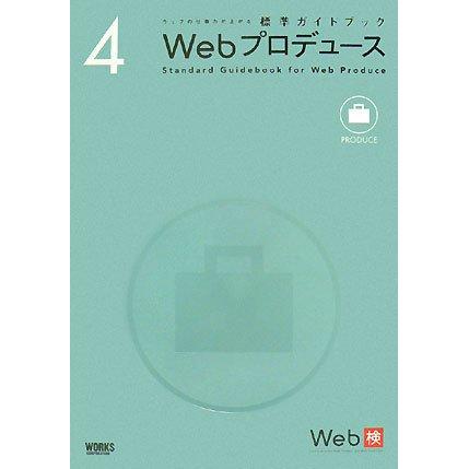 Webプロデュース(ウェブの仕事力が上がる標準ガイドブック〈4〉Webプロデュース) [単行本]