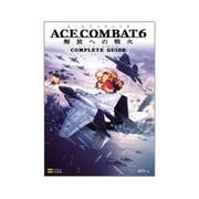 エースコンバット6 解放への戦火 コンプリートガイド(Xbox 360 BOOKS) [単行本]