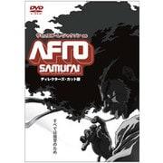 AFRO SAMURAI ディレクターズ・カット完全版