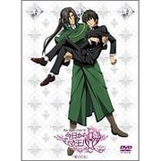 OVA 今日からマ王!R『愛の乙女』