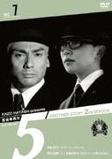 探偵事務所5 ANOTHER STORY 2nd SEASON FILE 7