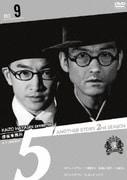 探偵事務所5 ANOTHER STORY 2nd SEASON FILE 9