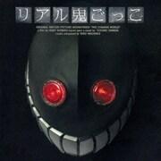 リアル鬼ごっこ オリジナル・サウンドトラック