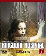 スティーヴン・キングのキングダム・ホスピタル セット1 (ソフトシェル 海外TVシリーズ)