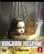 スティーヴン・キングのキングダム・ホスピタル セット2 (ソフトシェル 海外TVシリーズ)