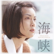 スペシャルドラマ「海峡」オリジナル・サウンドトラック