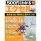 500円でわかるエクセル2007-絶対使える!基本&上達テクニック(Gakken Computer Mook) [ムックその他]