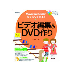 ビデオ編集&DVD作り―MovieWriter6でらくらくできる!(かんたんパソコン生活) [単行本]