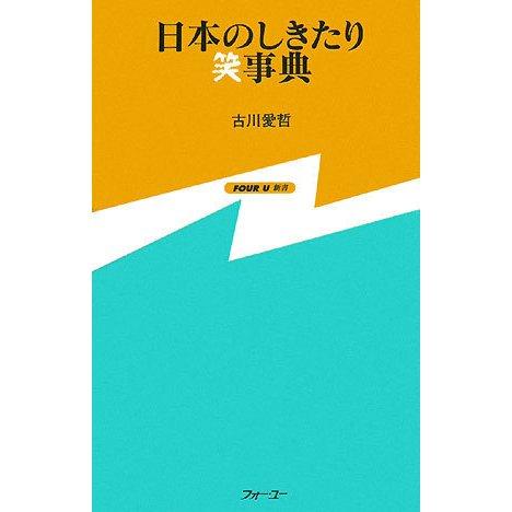日本のしきたり笑事典(FOUR U新書) [新書]