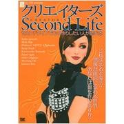 クリエイターズSecond Life―セカンドライフでもの作りしたい人が読む本 [単行本]