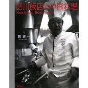 四川飯店の中国料理 [単行本]