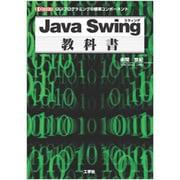 Java Swing教科書―GUIプログラミングの標準コンポーネント(I・O BOOKS) [単行本]