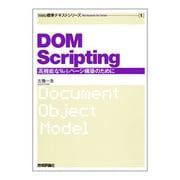 DOM Scripting―高機能なWebページ構築のために(Web標準テキストシリーズ〈1〉) [単行本]