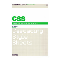 CSS―エレガントなWebデザインのために(Web標準テキストシリーズ〈2〉) [単行本]