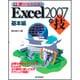 仕事がはかどる!Excel2007の技 基本編 [単行本]