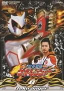 獣拳戦隊ゲキレンジャー Vol.8