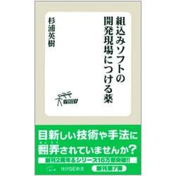 組込みソフトの開発現場につける薬(技評SE新書) [単行本]