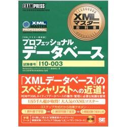 プロフェッショナルデータベース(XMLマスター教科書) [単行本]