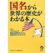 国名から世界の歴史がわかる本(KAWADE夢文庫) [文庫]