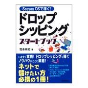 ドロップシッピングスタートブック―Seesaa DSで稼ぐ! [単行本]