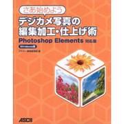 さあ始めようデジカメ写真の編集加工・仕上げ術―Photoshop Elements対応版 [単行本]