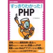 すっきりわかった!PHP―さくさくプログラミング [単行本]