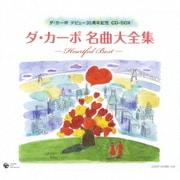 ダ・カーポ名曲大全集 -ハートフル・ベスト-