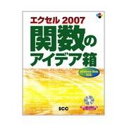 エクセル2007関数のアイデア箱 [単行本]